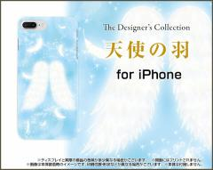 液晶全面保護 3Dガラスフィルム付 カラー:白 iPhone 8 Plus 7 Plus ハード スマホ カバー ケース 天使の羽 /送料無料