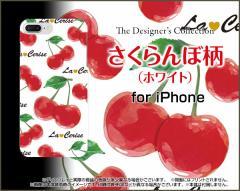 液晶全面保護 3Dガラスフィルム付 カラー:黒 iPhone 8 Plus 7 Plus ハード スマホ カバー ケース さくらんぼ柄(ホワイト) /送料無料