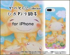 液晶全面保護 3Dガラスフィルム付 カラー:白 iPhone 8 Plus 7 Plus ハード スマホ カバー ケース ひまわり親子 やの ともこ /送料無料