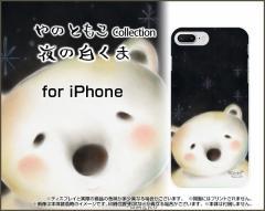 液晶全面保護 3Dガラスフィルム付 カラー:白 iPhone 8 Plus 7 Plus ハード スマホ カバー ケース 夜の白くま やの ともこ /送料無料
