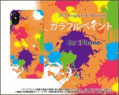 iPhone X 8/8Plus 7/7Plus SE 6/6s 6Plus/6sPlus ハード スマホ カバー ケース カラフルペイント(オレンジ) /送料無料