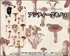 iPhone X 8/8Plus 7/7Plus SE 6/6s 6Plus/6sPlus ハード スマホ カバー ケース アンティークキノコ /送料無料