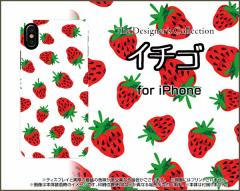 iPhone X 8/8Plus 7/7Plus SE 6/6s 6Plus/6sPlus ハード スマホ カバー ケース イチゴ /送料無料