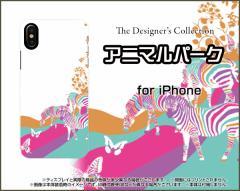 iPhone X 8/8Plus 7/7Plus SE 6/6s 6Plus/6sPlus ハード スマホ カバー ケース アニマルパーク(ゼブラ) /送料無料