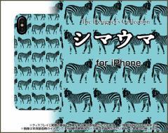 iPhone X 8/8Plus 7/7Plus SE 6/6s 6Plus/6sPlus ハード スマホ ケース シマウマ(ブルー×ブラック) ゼブラ アニマル 動物