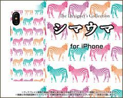 iPhone X 8/8Plus 7/7Plus SE 6/6s 6Plus/6sPlus ハード スマホ ケースシマウマ(カラフル) ゼブラ アニマル 動物 どうぶつ