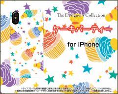液晶保護 ガラスフィルム付 iPhone X 8 7 6s 6 ハード スマホ ケース ケーキパーティー(カラフル) 食べ物 お菓子 ポップ