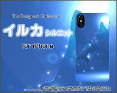 iPhone X 8/8Plus 7/7Plus SE 6/6s 6Plus/6sPlus ハード スマホ カバー ケース イルカシルエット /送料無料