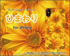 iPhone X 8/8Plus 7/7Plus SE 6/6s 6Plus/6sPlus ハード スマホ カバー ケース ひまわり /送料無料
