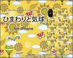 iPhone X 8/8Plus 7/7Plus SE 6/6s 6Plus/6sPlus ハード スマホ カバー ケース ひまわりと気球 /送料無料