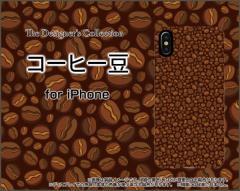 液晶保護 ガラスフィルム付 iPhone X 8 7 6s 6 ハード スマホ カバー ケースコーヒー豆 珈琲 豆(まめ) ビーンズ 茶色 茶系