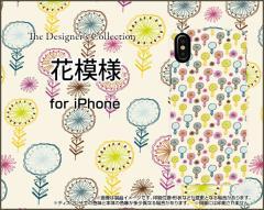 iPhone X 8/8Plus 7/7Plus SE 6/6s 6Plus/6sPlus ハード スマホ カバー ケース 花模様 /送料無料