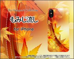 iPhone X 8/8Plus 7/7Plus SE 6/6s 6Plus/6sPlus ハード スマホ カバー ケース もみじ流し /送料無料