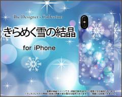 iPhone X 8/8Plus 7/7Plus SE 6/6s 6Plus/6sPlus ハード スマホ カバー ケース きらめく雪の結晶 /送料無料