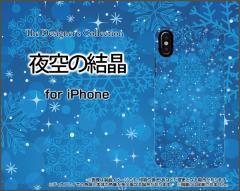 iPhone X 8/8Plus 7/7Plus SE 6/6s 6Plus/6sPlus ハード スマホ カバー ケース 夜空の結晶 /送料無料
