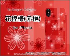 iPhone X 8/8Plus 7/7Plus SE 6/6s 6Plus/6sPlus ハード スマホ ケース花模様(赤橙) はな ハナ 赤(あか) 橙(だいだい) 朱色