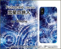 液晶全面保護 3Dガラスフィルム付 カラー:黒 iPhone X 8 7 ハード スマホ カバー ケース 雪星の旅人 F:chocalo /送料無料