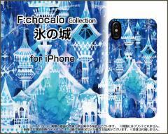 液晶全面保護 3Dガラスフィルム付 カラー:黒 iPhone X 8 7 ハード スマホ カバー ケース 氷の城 F:chocalo /送料無料