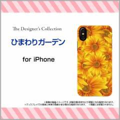 iPhone X 8/8Plus 7/7Plus SE 6/6s 6Plus/6sPlus ハード スマホ カバー ケース ひまわりガーデン/送料無料