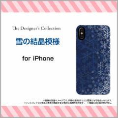iPhone X 8/8Plus 7/7Plus SE 6/6s 6Plus/6sPlus ハード スマホ カバー ケース 雪の結晶模様/送料無料