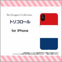 iPhone X 8/8Plus 7/7Plus SE 6/6s 6Plus/6sPlus ハード スマホ カバー ケース トリコロール/送料無料