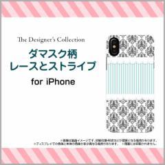 iPhone X 8/8Plus 7/7Plus SE 6/6s 6Plus/6sPlus ハード スマホ カバー ケース ダマスク柄レースとストライプ/送料無料