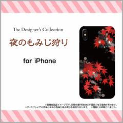 iPhone X 8/8Plus 7/7Plus SE 6/6s 6Plus/6sPlus ハード スマホ カバー ケース 夜のもみじ狩り/送料無料