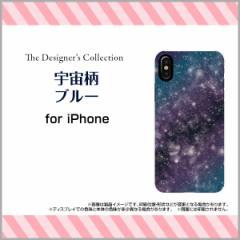 iPhone X 8/8Plus 7/7Plus SE 6/6s 6Plus/6sPlus ハード スマホ カバー ケース 宇宙柄ブルー/送料無料