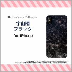 液晶保護 ガラスフィルム付 iPhone X 8 7 6s 6 ハード スマホ カバー ケース 宇宙柄ブラック/送料無料