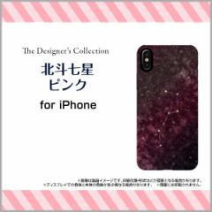 液晶全面保護 3Dガラスフィルム付 カラー:黒 iPhone X 8 7 ハード スマホ カバー ケース 北斗七星ピンク/送料無料