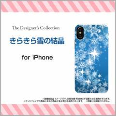 液晶保護 ガラスフィルム付 iPhone X 8 7 6s 6 ハード スマホ カバー ケース きらきら雪の結晶/送料無料
