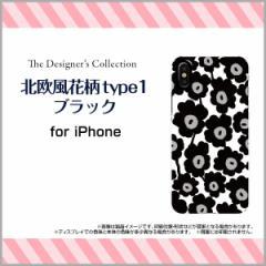 iPhone X 8/8Plus 7/7Plus SE 6/6s 6Plus/6sPlus ハード スマホ カバー ケース 北欧風花柄type1ブラック/送料無料