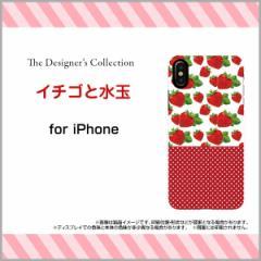液晶全面保護 3Dガラスフィルム付 カラー:白 iPhone X 8 7 ハード スマホ カバー ケース イチゴと水玉/送料無料