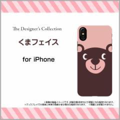 iPhone X 8/8Plus 7/7Plus SE 6/6s 6Plus/6sPlus ハード スマホ カバー ケース くまフェイス/送料無料