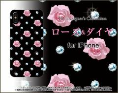 iPhone X 8/8Plus 7/7Plus SE 6/6s 6Plus/6sPlus ハード スマホ カバー ケース ローズ&ダイヤ /送料無料