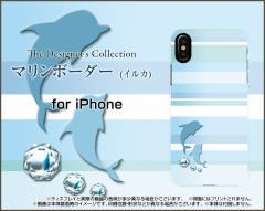 iPhone X 8/8Plus 7/7Plus SE 6/6s 6Plus/6sPlus ハード スマホ カバー ケース マリンボーダー(イルカ) /送料無料