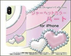 iPhone X 8/8Plus 7/7Plus SE 6/6s 6Plus/6sPlus ハード スマホ カバー ケース シャーベットカラーハート /送料無料