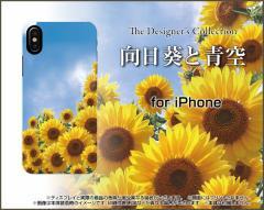 iPhone X 8/8Plus 7/7Plus SE 6/6s 6Plus/6sPlus ハード スマホ カバー ケース 向日葵と青空 /送料無料