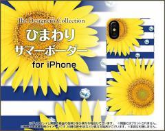iPhone X 8/8Plus 7/7Plus SE 6/6s 6Plus/6sPlus ハード スマホ カバー ケース ひまわりサマーボーダー /送料無料