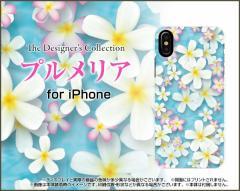 液晶全面保護 3Dガラスフィルム付 カラー:黒 iPhone X 8 7 ハード スマホ カバー ケース プルメリア /送料無料