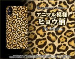 iPhone X 8/8Plus 7/7Plus SE 6/6s 6Plus/6sPlus ハード スマホ カバー ケース ヒョウ柄 /送料無料