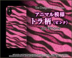 液晶全面保護 3Dガラスフィルム付 カラー:白 iPhone X 8 7 ハード スマホ カバー ケース トラ柄 (ピンク) /送料無料