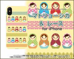 iPhone X 8/8Plus 7/7Plus SE 6/6s 6Plus/6sPlus ハード スマホ カバー ケース マトリョーシカ&レース /送料無料