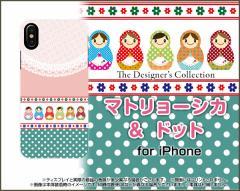 iPhone X 8/8Plus 7/7Plus SE 6/6s 6Plus/6sPlus ハード スマホ カバー ケース マトリョーシカ&ドット /送料無料
