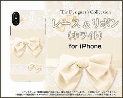 iPhone X 8/8Plus 7/7Plus SE 6/6s 6Plus/6sPlus ハード スマホ カバー ケース レース&リボン (ホワイト) /送料無料