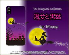 iPhone X 8/8Plus 7/7Plus SE 6/6s 6Plus/6sPlus ハード スマホ カバー ケース 魔女と黒猫 /送料無料