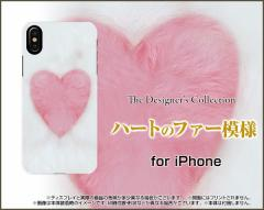 iPhone X 8/8Plus 7/7Plus SE 6/6s 6Plus/6sPlus ハード スマホ カバー ケースハートのファー模様 ハート ファー ピンク