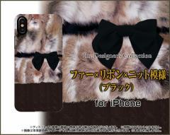 iPhone X 8/8Plus 7/7Plus SE 6/6s 6Plus/6sPlus ハード スマホ ケースファー×リボン×ニット模様ブラック ファー リボン ニット