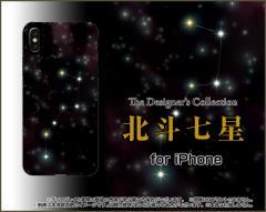 iPhone X 8/8Plus 7/7Plus SE 6/6s 6Plus/6sPlus ハード スマホ カバー ケース 北斗七星 /送料無料