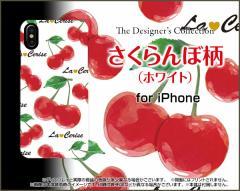 iPhone X 8/8Plus 7/7Plus SE 6/6s 6Plus/6sPlus ハード スマホ カバー ケース さくらんぼ柄(ホワイト) /送料無料